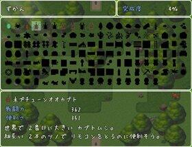 ミンミンゼミとなつやすみ Game Screen Shot3