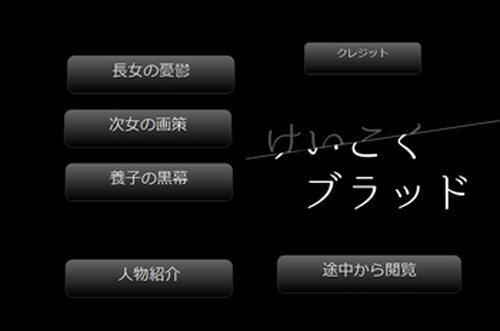 けいこくブラッド Game Screen Shot2