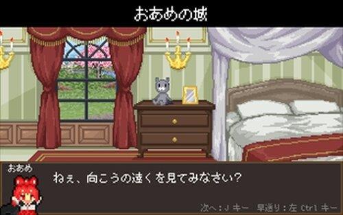 おあめどみねぃてぃんぐ! 第1章 Game Screen Shot2