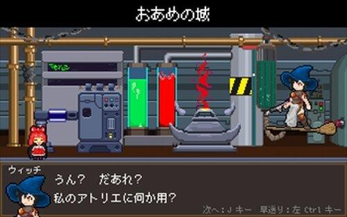 おあめどみねぃてぃんぐ! 第1章 Game Screen Shot4