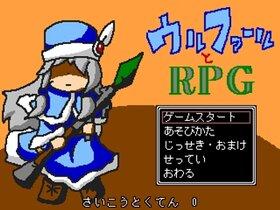 ウルファールとRPG Game Screen Shot2