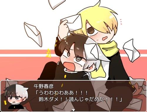 レイト・レター・チョコレイト Game Screen Shot