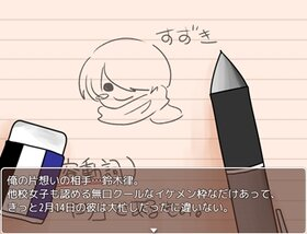 レイト・レター・チョコレイト Game Screen Shot2