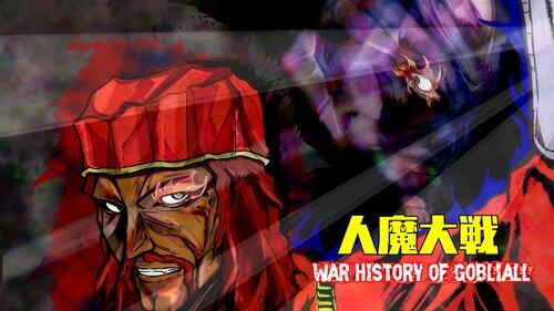 人魔大戦 war history of Gobliall Game Screen Shot