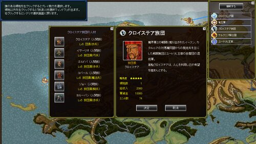 人魔大戦 war history of Gobliall Game Screen Shot3