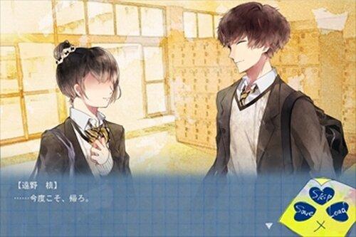 アイするキミの居場所 Game Screen Shot2