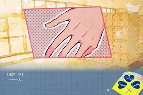 アイするキミの居場所 Game Screen Shot3