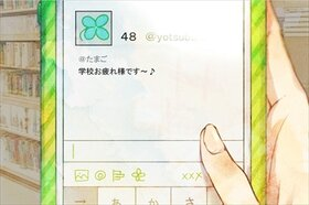 アイするキミの居場所 Game Screen Shot4