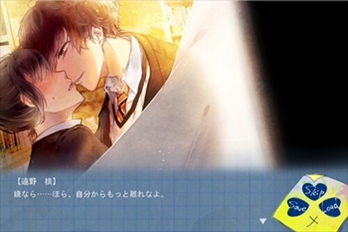 アイするキミの居場所 Game Screen Shot5