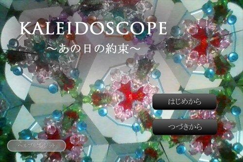 KALEIDOSCOPE~あの日の約束~【紹介版】 Game Screen Shot