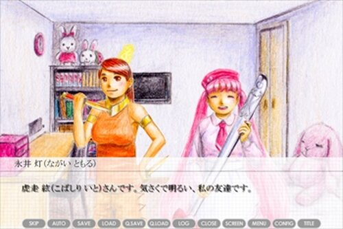 KALEIDOSCOPE~あの日の約束~【紹介版】 Game Screen Shot4