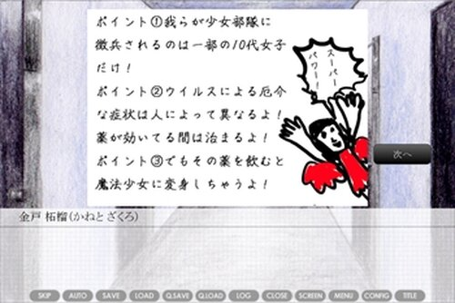 KALEIDOSCOPE~あの日の約束~【紹介版】 Game Screen Shot5