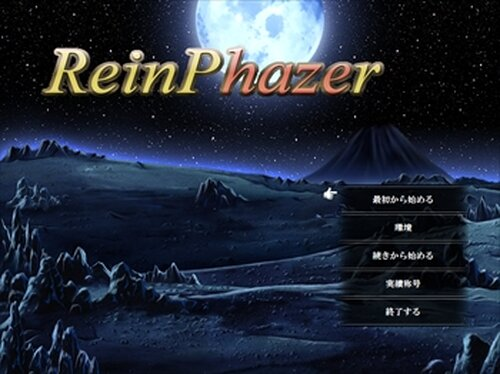 ReinPhazer Game Screen Shots