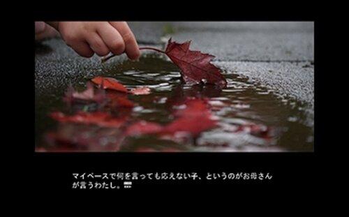 爪先に春と滴 Game Screen Shot2