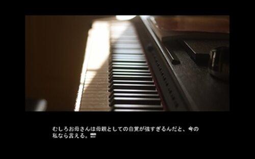 爪先に春と滴 Game Screen Shot4