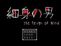 細身の男 The Reign of Mind