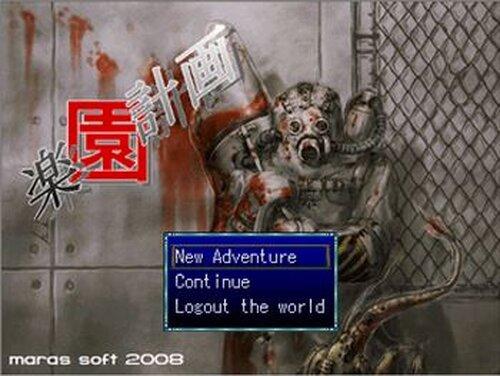 楽園計画 Game Screen Shots