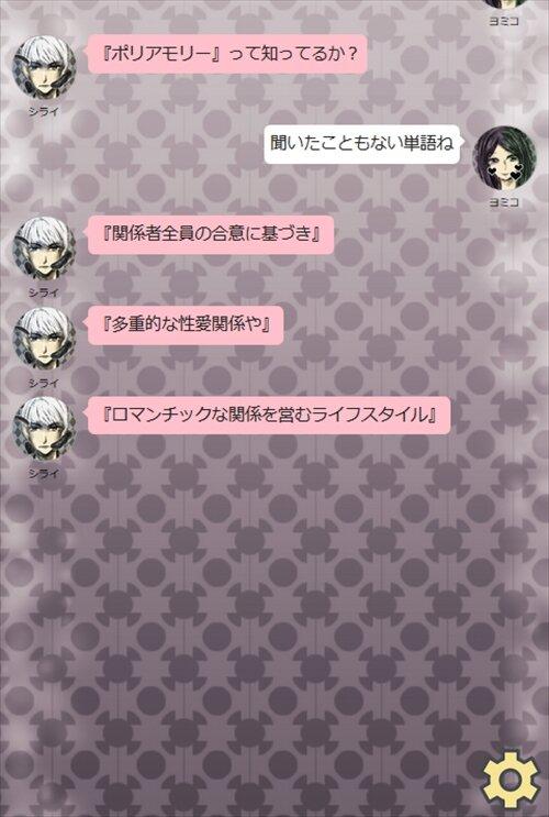 クズカップルとポリアモリー Game Screen Shot1
