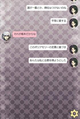 クズカップルとポリアモリー Game Screen Shot2
