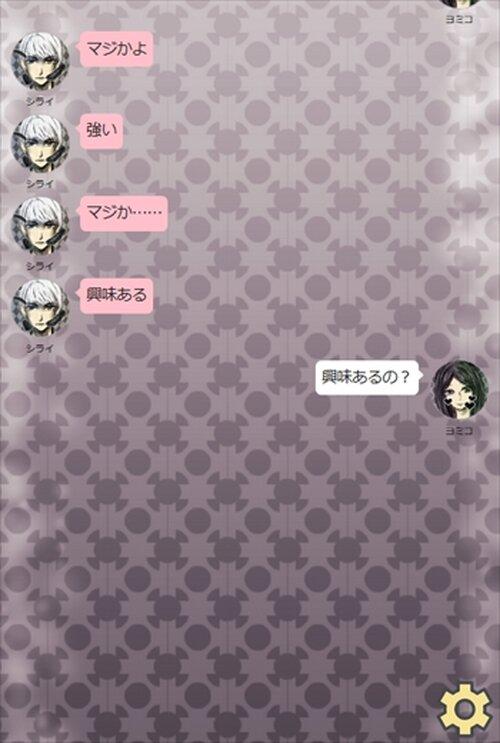 クズカップルとポリアモリー Game Screen Shot3