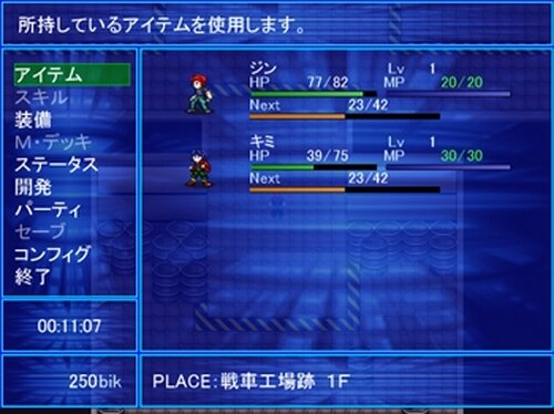 いつかの空の君 Game Screen Shot3