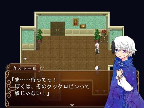 箱庭の眠り[体験版] Game Screen Shot1