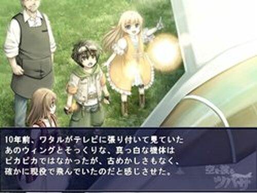 空を渡るツバサ Game Screen Shots