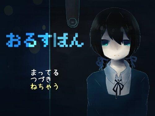 おるすばん Game Screen Shots