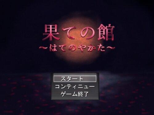 果ての館 ~はてのやかた~ Game Screen Shots