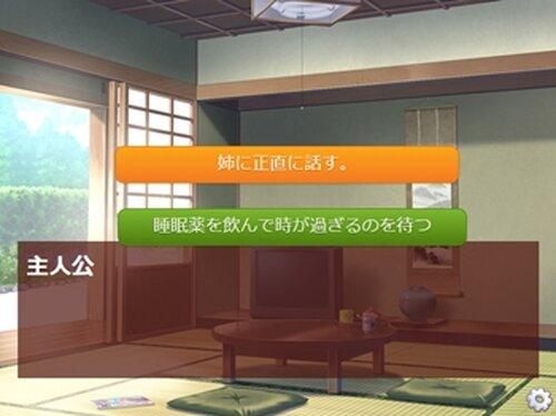 サボリヒューマン Game Screen Shot3