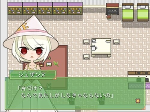 carpe diem (リメイク版) Game Screen Shot2