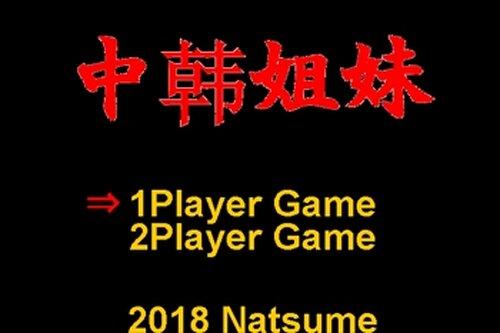 中韓姉妹(チョンハンしまい)(体験版) Game Screen Shot2