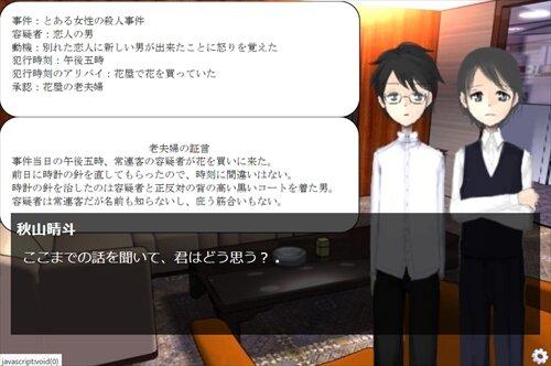 アリバイ崩し専門探偵社 Game Screen Shot1