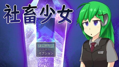 社畜少女 Game Screen Shot