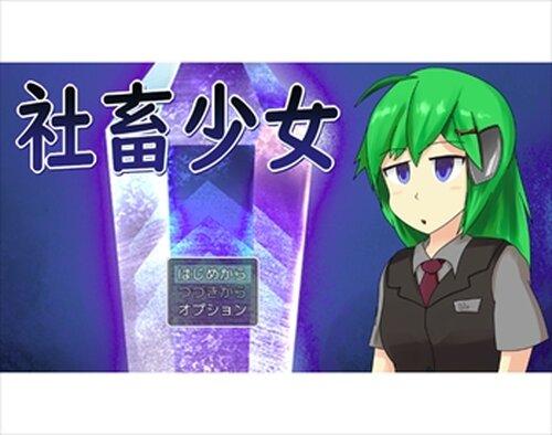 社畜少女 Game Screen Shots