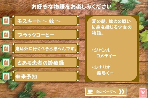 ショート ショート ショート10 Game Screen Shot
