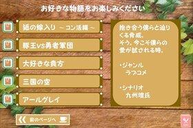 ショート ショート ショート10 Game Screen Shot2