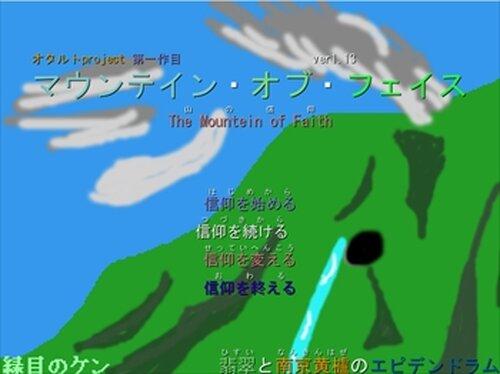 マウンテイン・オブ・フェイス Game Screen Shots