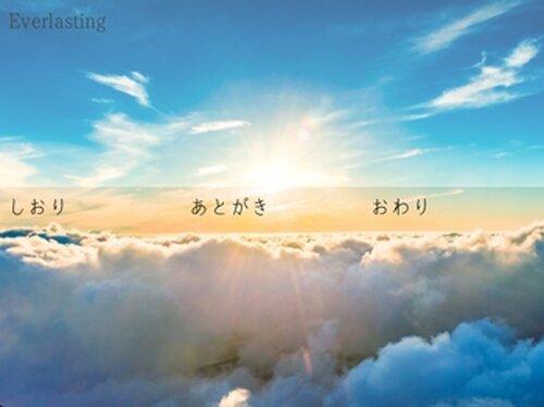 終わらないメロディー Game Screen Shot2
