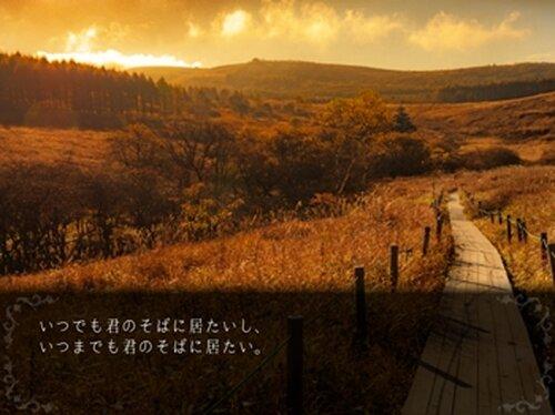 終わらないメロディー Game Screen Shot3