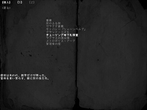 Ephialtes Game Screen Shot2