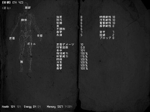 Ephialtes Game Screen Shot3