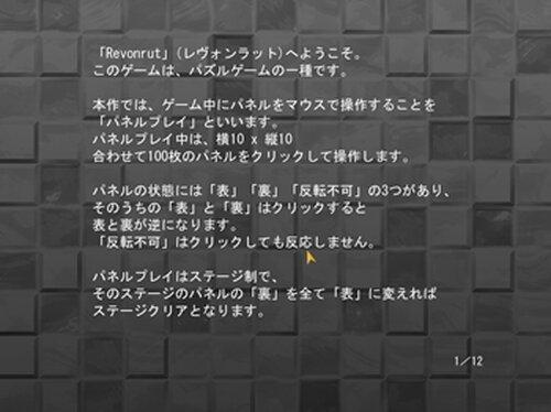 Revonrut(レヴォンラット) Game Screen Shot2