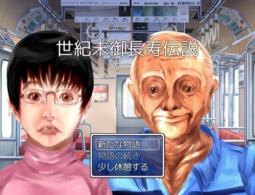 世紀末御長寿伝説 Game Screen Shot1