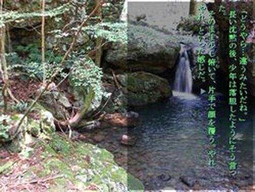 タマシイノモリ Game Screen Shots