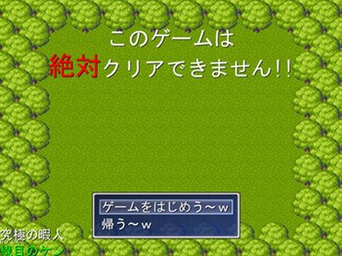 このゲームは絶対クリアできません!! Game Screen Shots