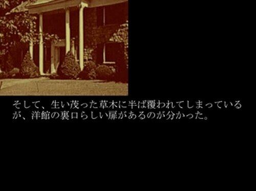 時の館~滅び去った記憶 Game Screen Shot3