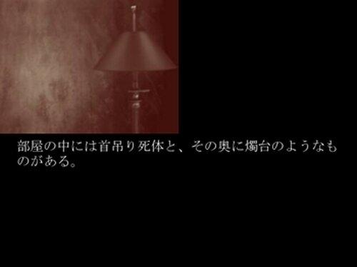 時の館~滅び去った記憶 Game Screen Shot4