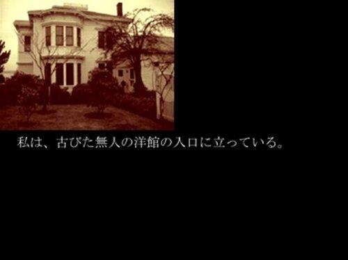 時の館~滅び去った記憶 Game Screen Shots