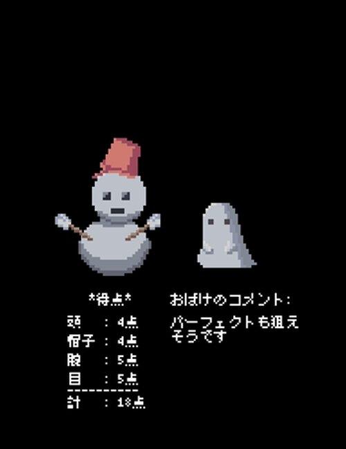 おばけ[ゆきだるま編] Game Screen Shot3